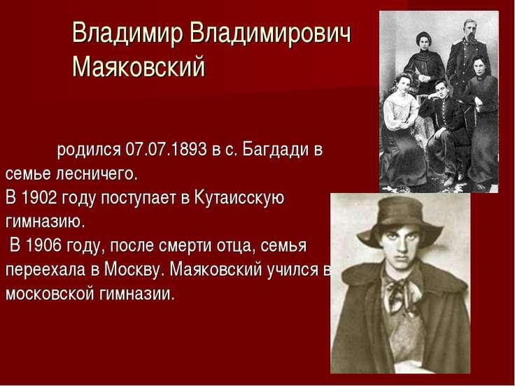 родился 07.07.1893 в с. Багдади в семье лесничего. В 1902 году поступает в Ку...