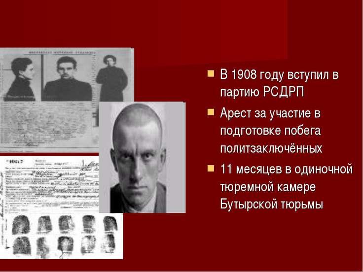 В 1908 году вступил в партию РСДРП Арест за участие в подготовке побега полит...