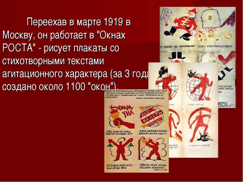 """Переехав в марте 1919 в Москву, он работает в """"Окнах РОСТА"""" - рисует плакаты ..."""