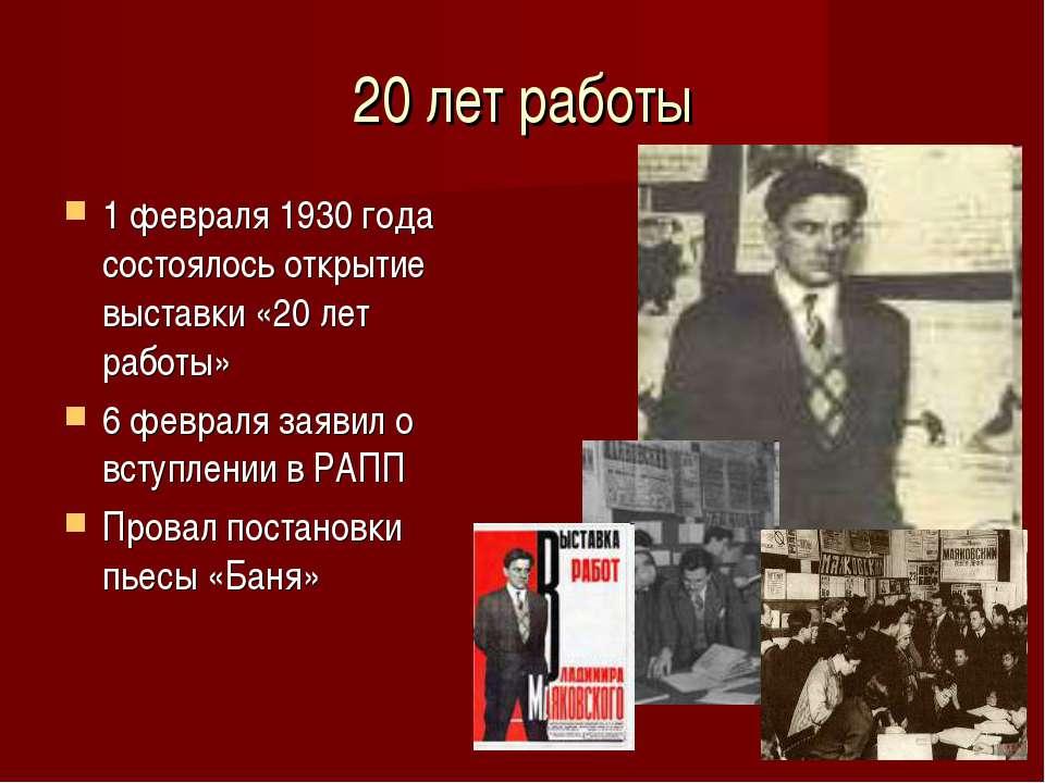 20 лет работы 1 февраля 1930 года состоялось открытие выставки «20 лет работы...