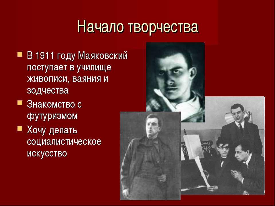 Начало творчества В 1911 году Маяковский поступает в училище живописи, ваяния...