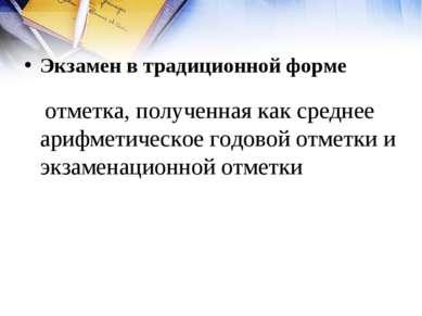 Экзамен в традиционной форме отметка, полученная как среднее арифметическое г...
