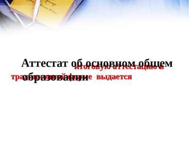 Выпускникам, прошедшим итоговую аттестацию в традиционной форме выдается Атте...