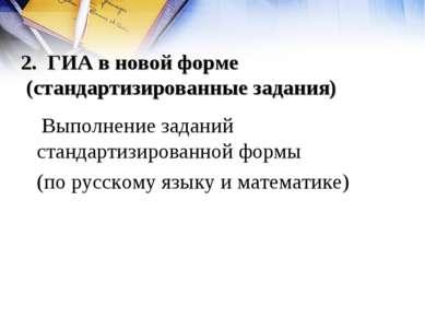 2. ГИА в новой форме (стандартизированные задания) Выполнение заданий стандар...