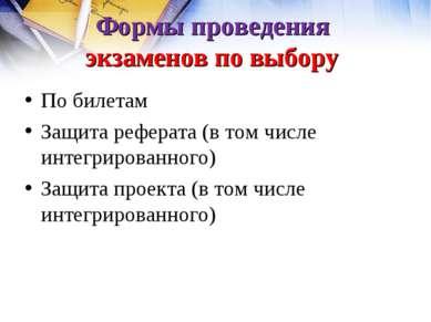 Формы проведения экзаменов по выбору По билетам Защита реферата (в том числе ...