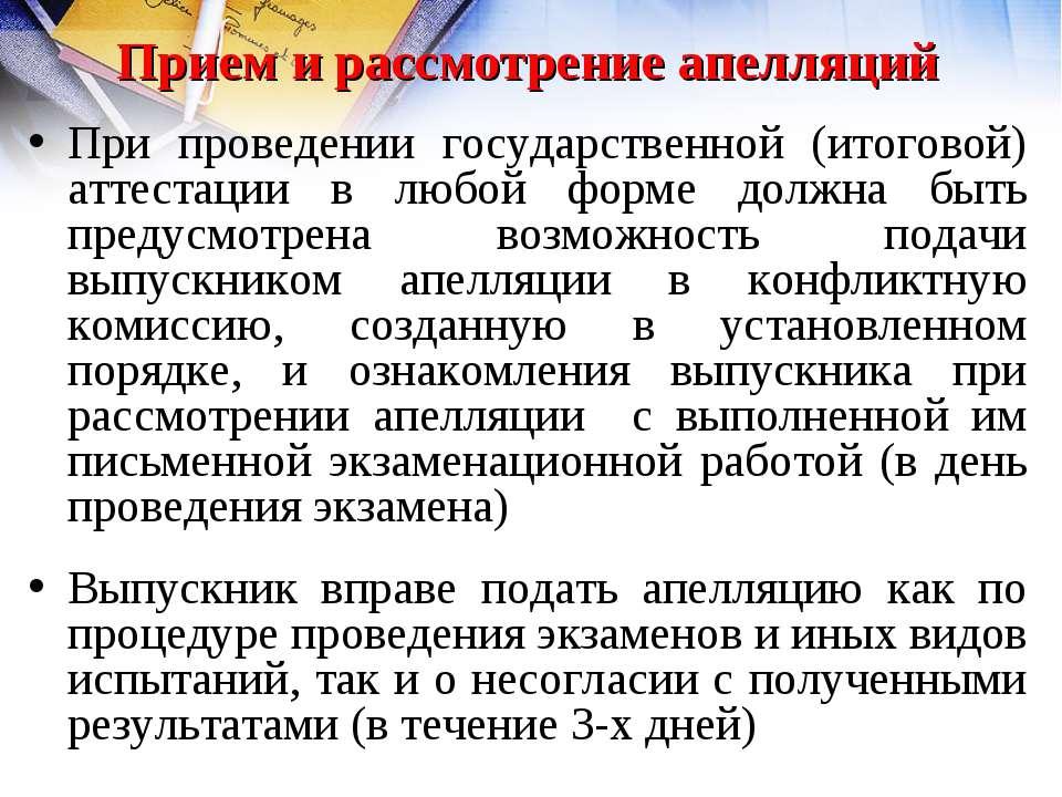 Прием и рассмотрение апелляций При проведении государственной (итоговой) атте...