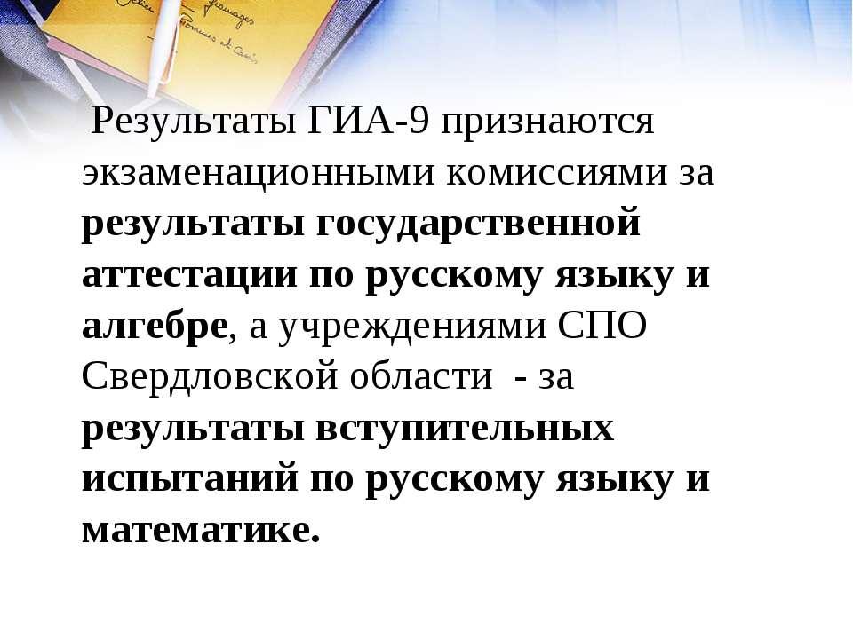Результаты ГИА-9 признаются экзаменационными комиссиями за результаты государ...