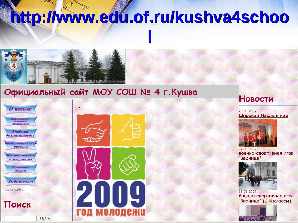 http://www.edu.of.ru/kushva4school
