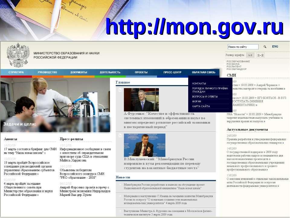 http://mon.gov.ru