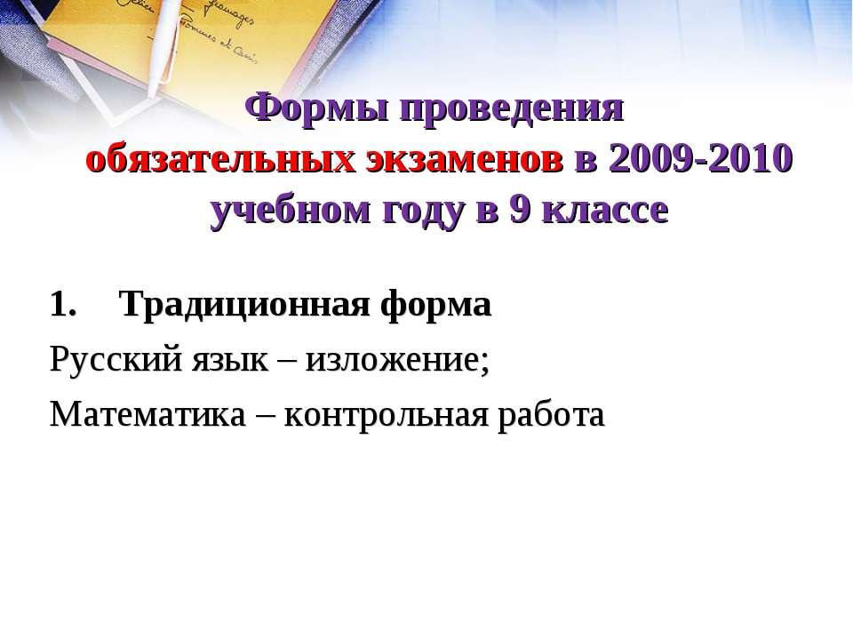 Формы проведения обязательных экзаменов в 2009-2010 учебном году в 9 классе Т...