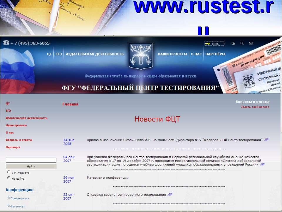 www.rustest.ru
