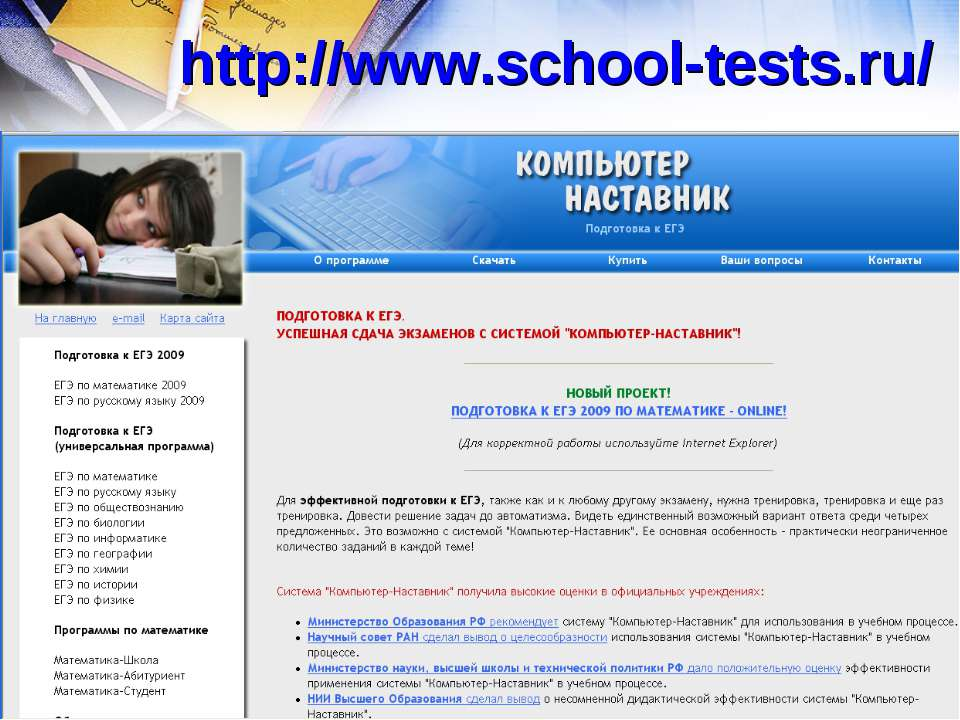 http://www.school-tests.ru/