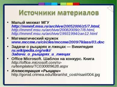 Малый мехмат МГУ http://mmmf.msu.ru/archive/20052006/z5/7.html, http://mmmf.m...