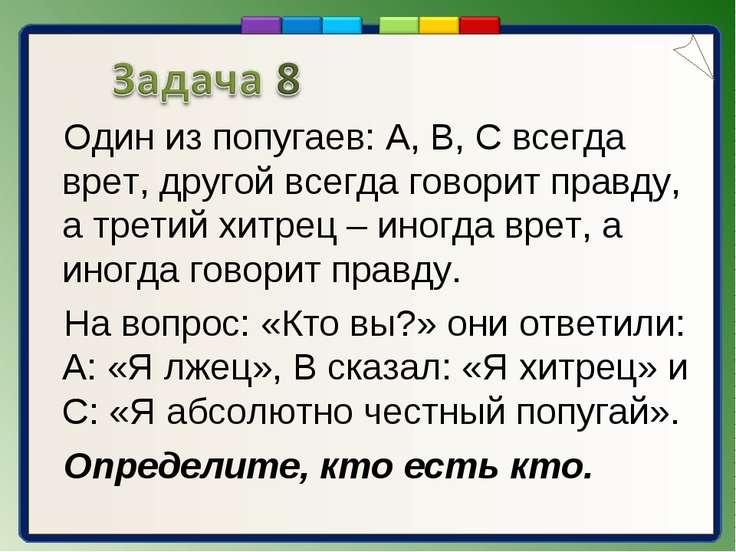 Один из попугаев: A, B, C всегда врет, другой всегда говорит правду, а третий...