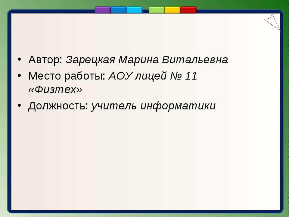 Автор: Зарецкая Марина Витальевна Место работы: АОУ лицей № 11 «Физтех» Должн...