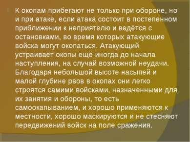 К окопам прибегают не только при обороне, но и при атаке, если атака состоит ...