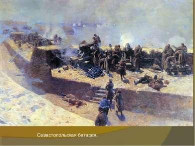 Севастопольская батарея.