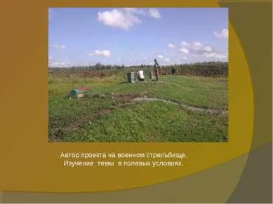 Автор проекта на военном стрельбище. Изучение темы в полевых условиях.