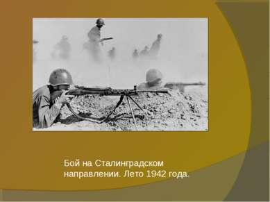Бой на Сталинградском направлении. Лето 1942 года.