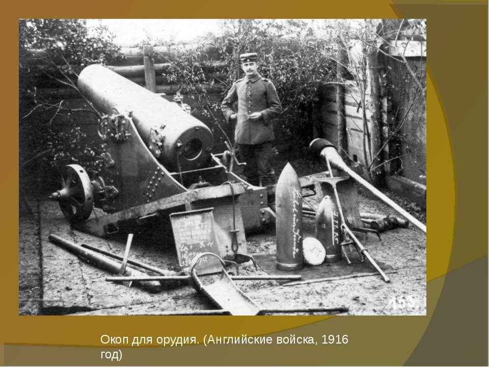 Окоп для орудия. (Английские войска, 1916 год)