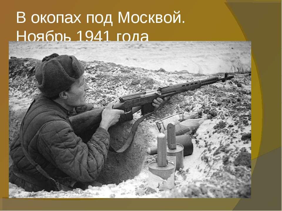 В окопах под Москвой. Ноябрь 1941 года