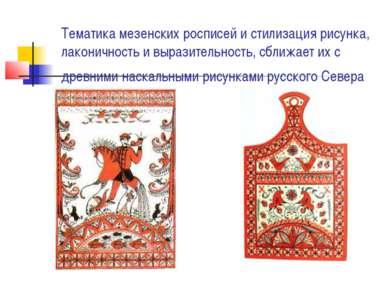 Тематика мезенских росписей и стилизация рисунка, лаконичность и выразительно...