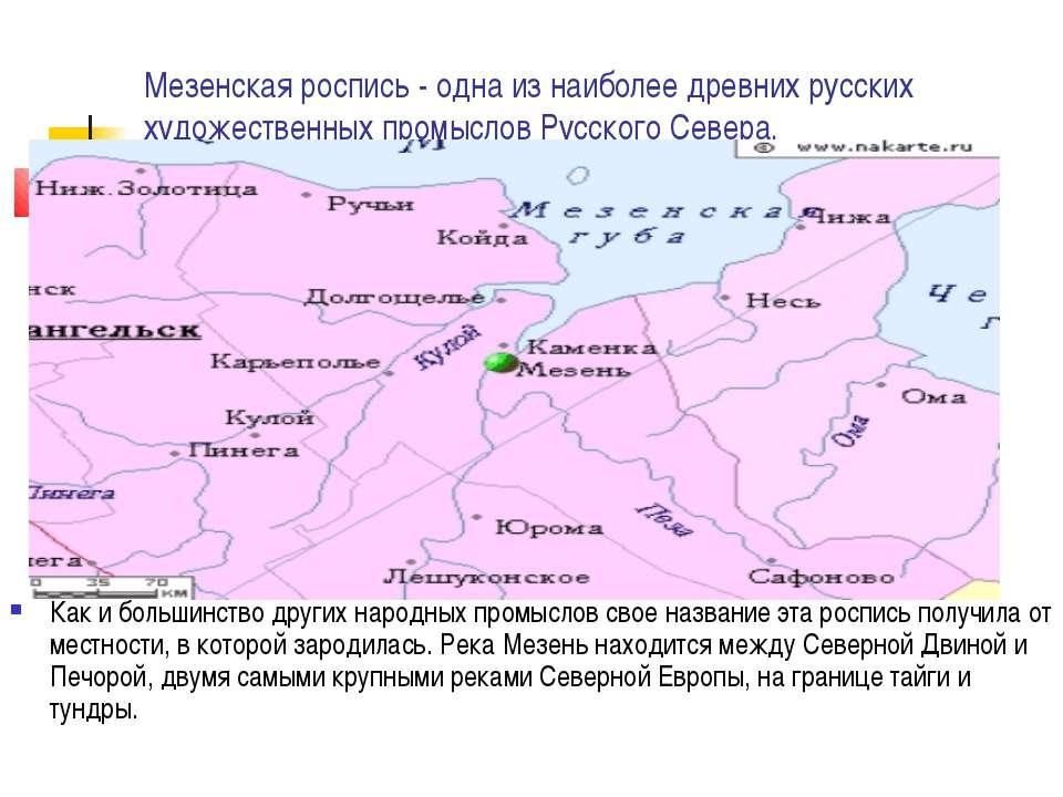 Мезенская роспись - одна из наиболее древних русских художественных промыслов...