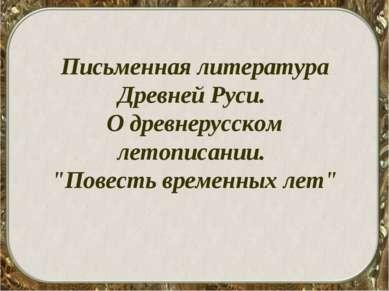 """Письменная литература Древней Руси. О древнерусском летописании. """"Повесть вре..."""