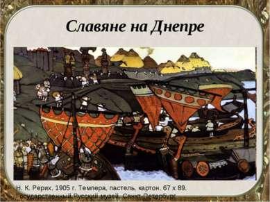 Славяне на Днепре Н. К. Рерих. 1905 г. Темпера, пастель, картон. 67 х 89. Гос...