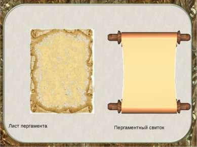 Лист пергамента Пергаментный свиток
