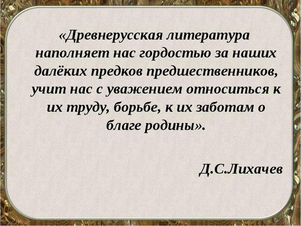 «Древнерусская литература наполняет нас гордостью за наших далёких предков пр...