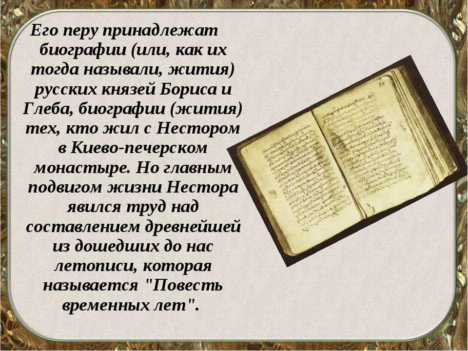 Его перу принадлежат биографии (или, как их тогда называли, жития) русских кн...
