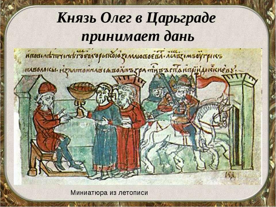 Князь Олег в Царьграде принимает дань Миниатюра из летописи