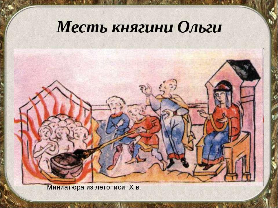 Месть княгини Ольги Миниатюра из летописи. Х в.