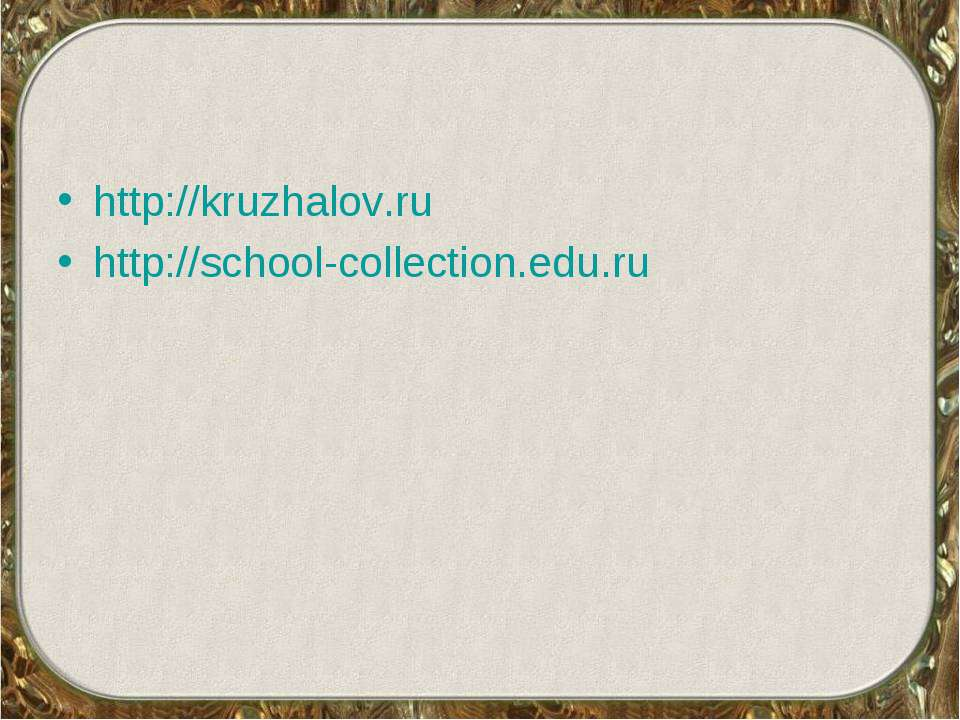 http://kruzhalov.ru http://school-collection.edu.ru