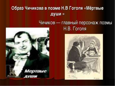 Образ Чичикова в поэме Н.В Гоголя «Мёртвые души » Чичиков — главный персонаж ...