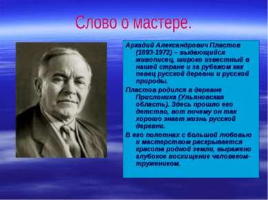 Аркадий Александрович Пластов (1893-1972) – выдающийся живописец, широко изве...