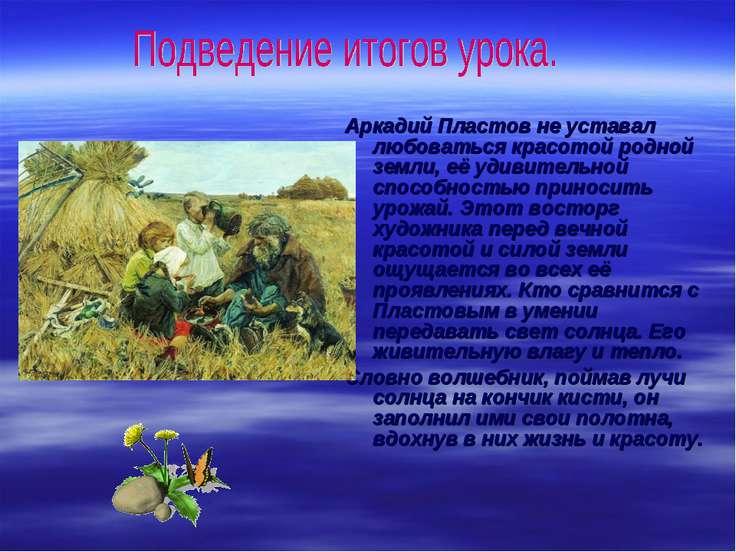Аркадий Пластов не уставал любоваться красотой родной земли, её удивительной ...