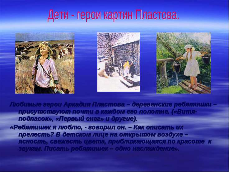 Любимые герои Аркадия Пластова – деревенские ребятишки – присутствуют почти в...