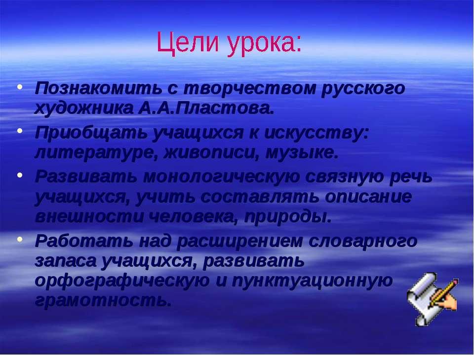 Познакомить с творчеством русского художника А.А.Пластова. Приобщать учащихся...