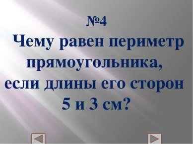 №5 Найдите сторону квадрата, периметр которого равен 8 см
