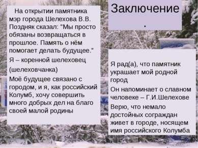 """Заключение. На открытии памятника мэр города Шелехова В.В. Поздняк сказал: """"М..."""