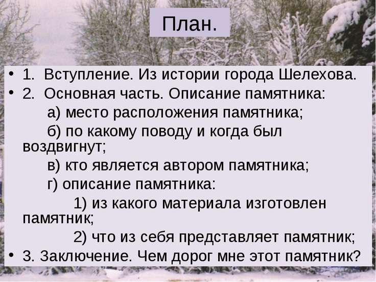 План. 1. Вступление. Из истории города Шелехова. 2. Основная часть. Описание ...