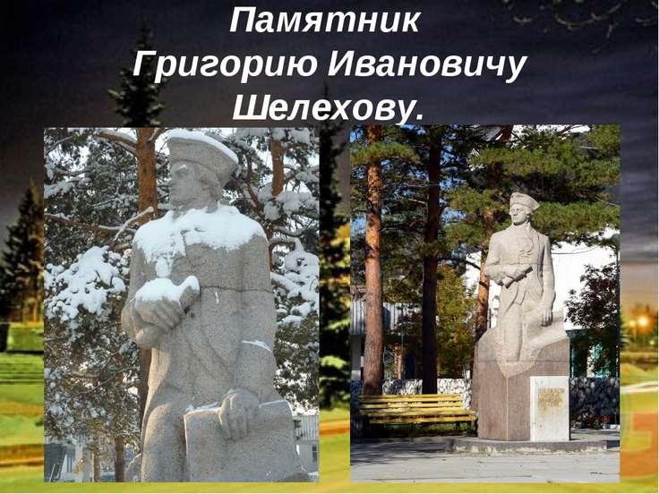Памятник Григорию Ивановичу Шелехову.