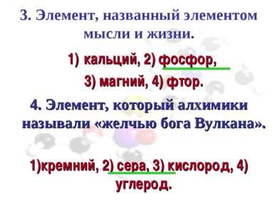 3. Элемент, названный элементом мысли и жизни. кальций, 2) фосфор, 3) магний,...