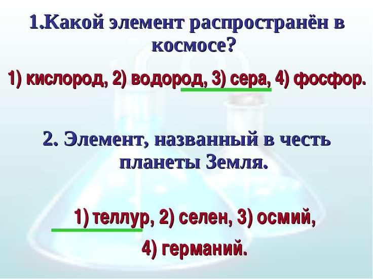 1.Какой элемент распространён в космосе? 2. Элемент, названный в честь планет...