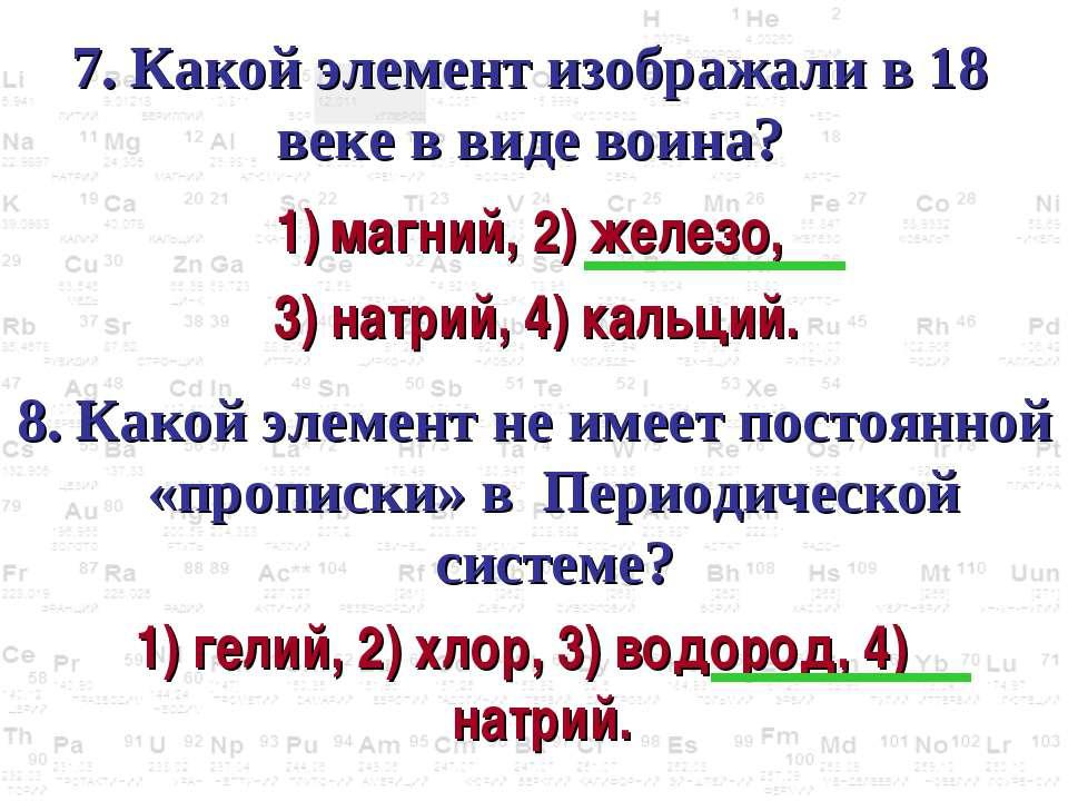 7. Какой элемент изображали в 18 веке в виде воина? магний, 2) железо, 3) нат...