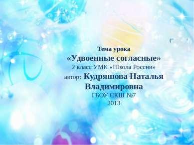 Тема урока «Удвоенные согласные» 2 класс УМК «Школа России» автор: Кудряшова ...