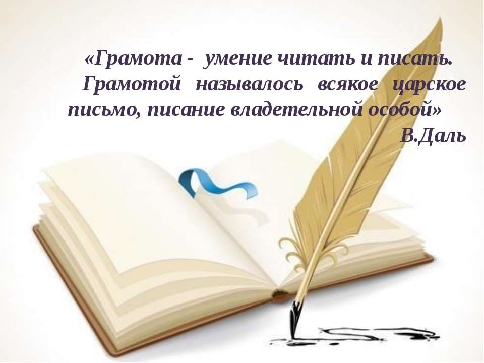 «Грамота - умение читать и писать. Грамотой называлось всякое царское письмо,...