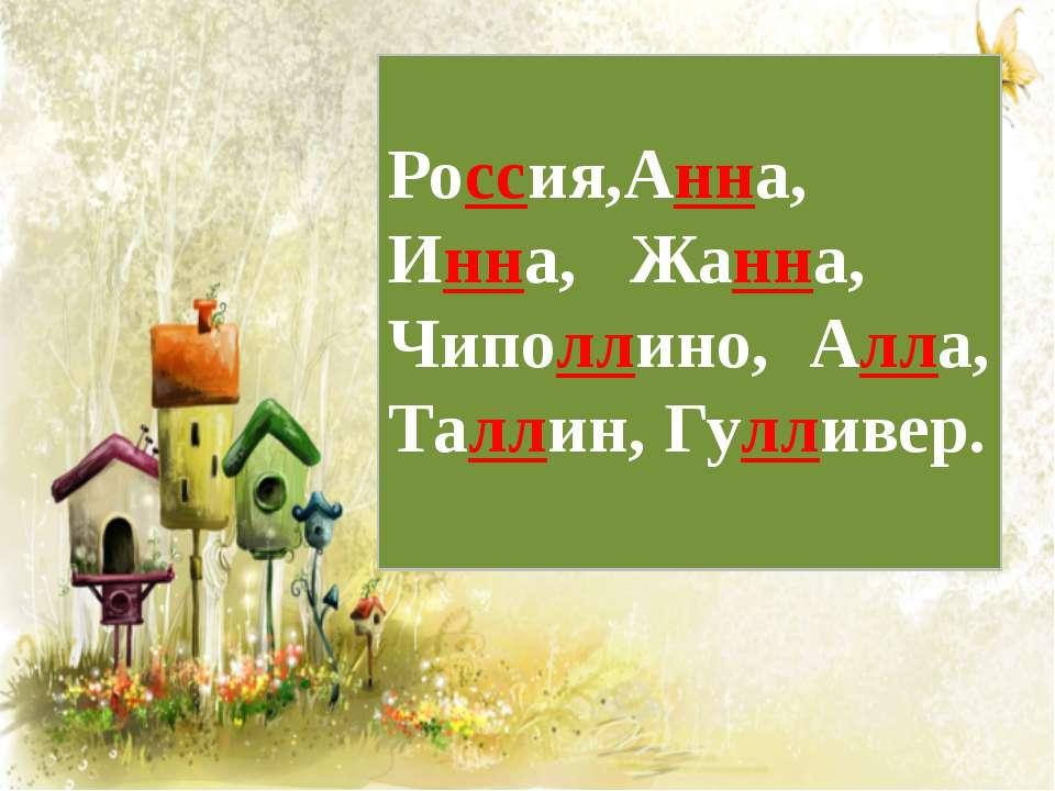 Россия,Анна, Инна, Жанна, Чиполлино, Алла, Таллин, Гулливер.